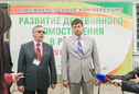 """29-30 May 2014 The II International Conference """"Development of wooden housing construction in Russia"""""""