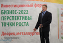 """Photo report. Investment Forum """"Business in 2022. Prospects. The points of growth"""""""